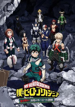 جميع حلقات انمي Boku No Hero Academia Ikinokore Kesshi No Survival Kunren مترجمة اون لاين انمي ليك Animelek