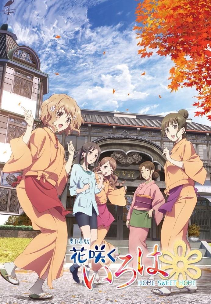 hanasaku-iroha-home-sweet-home