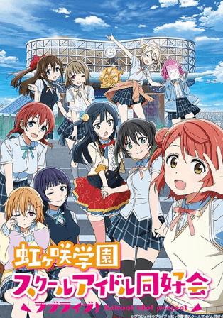 love-live-nijigasaki-gakuen-school-idol-doukoukai