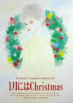 1-gatsu-ni-wa-christmas