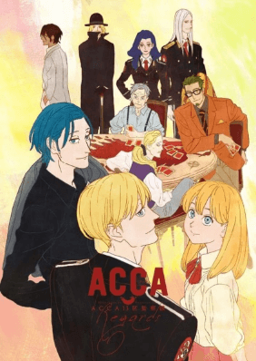 acca-13-ku-kansatsu-ka-regards