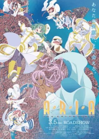 aria-the-crepuscolo