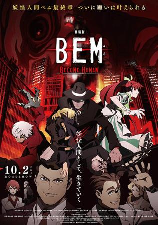bem-movie-become-human