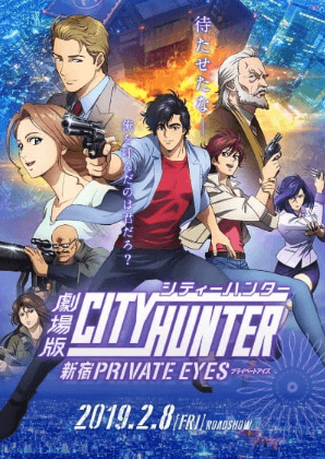 city-hunter-movie-shinjuku-private-eyes