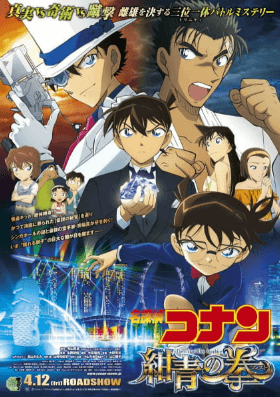 detective-conan-movie-23-the-fist-of-blue-sapphire