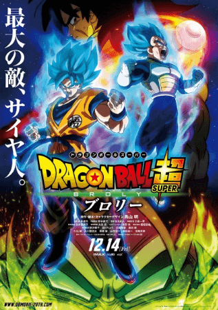 dragon-ball-super-movie-broly