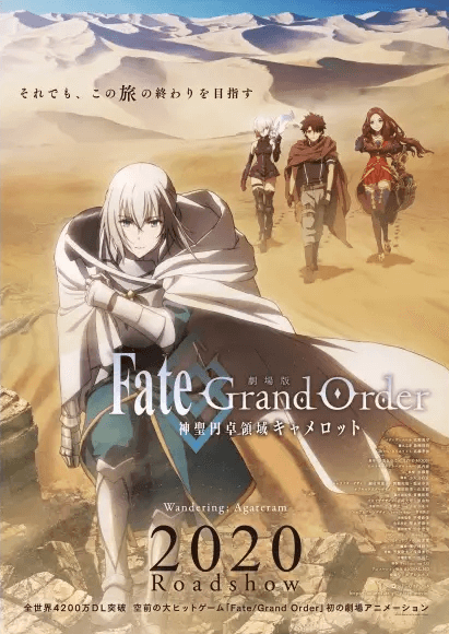 fate-grand-order-shinsei-entaku-ryouiki-camelot-1-wandering-agateram