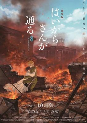 haikara-san-ga-tooru-movie-2-hana-no-tokyo-dai-roman