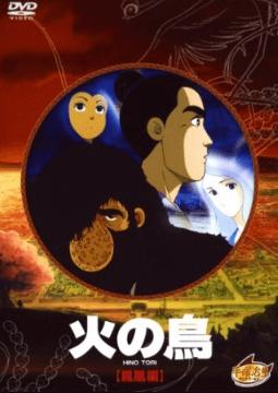 hi-no-tori-houou-hen