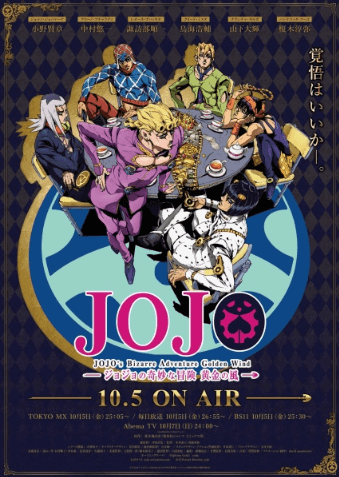 jojo-no-kimyou-na-bouken-part-5-ougon-no-kaze