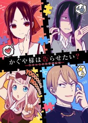 kaguya-sama-wa-kokurasetai-tensai-tachi-no-renai-zunousen