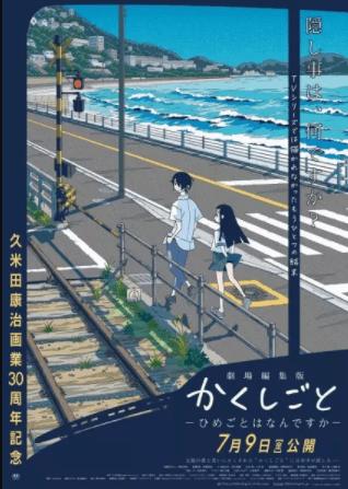 kakushigoto-movie