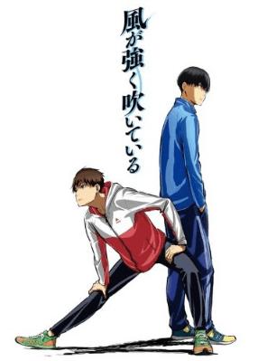 kaze-ga-tsuyoku-fuiteiru
