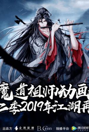 mo-dao-zu-shi-2nd-season