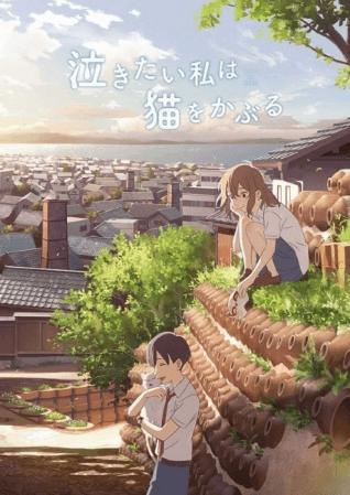 nakitai-watashi-wa-neko-wo-kaburu