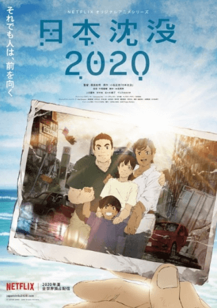 nihon-chinbotsu-2020