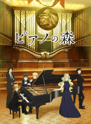 piano-no-mori-tv-2nd-season