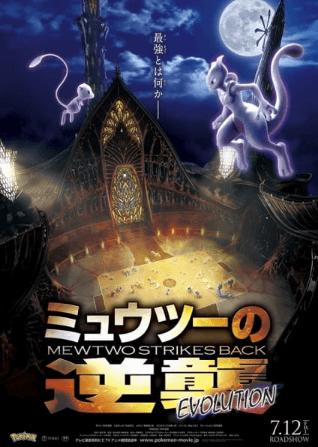 pokemon-movie-22-mewtwo-no-gyakushuu-evolution