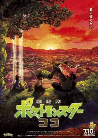 pokemon-movie-23-koko