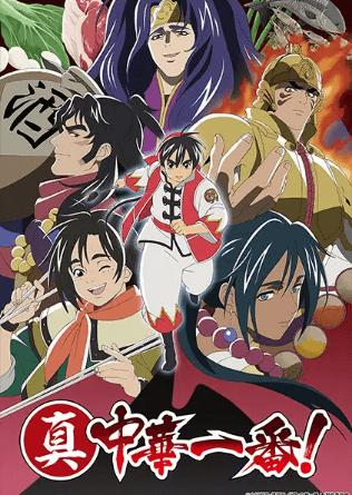 shin-chuuka-ichiban-2nd-season