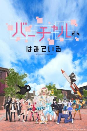 virtual-san-wa-miteiru