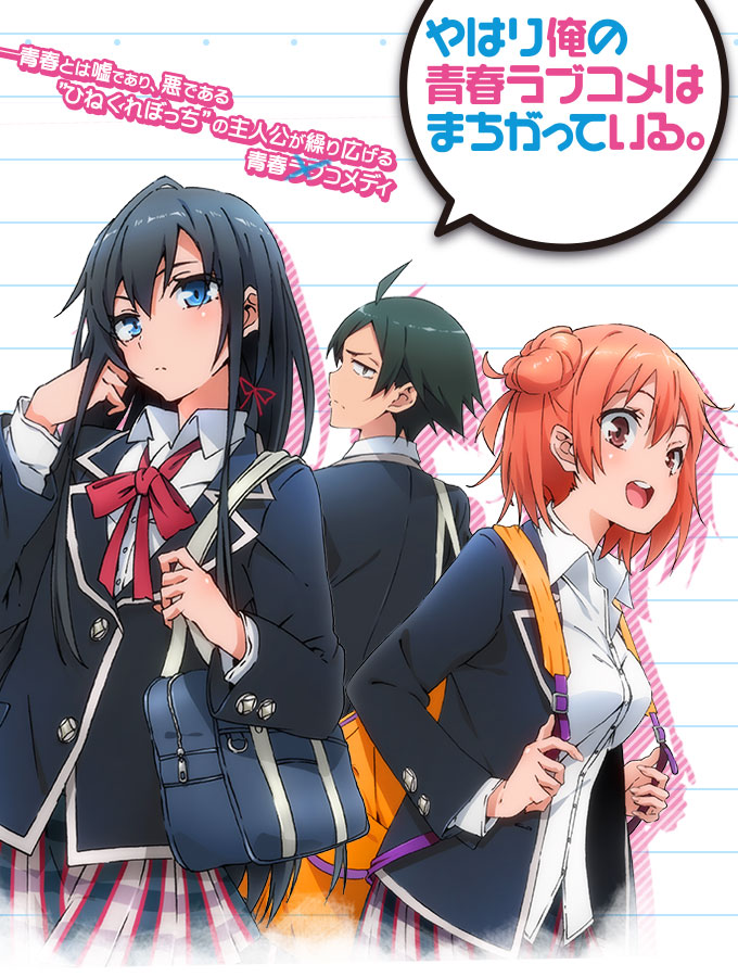 yahari-ore-no-seishun-love-comedy-wa-machigatteiru