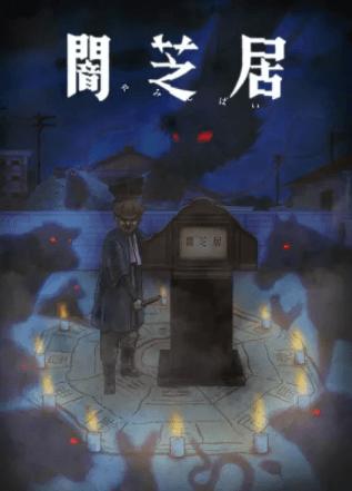 Yami Shibai 9