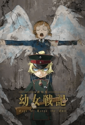 youjo-senki-movie
