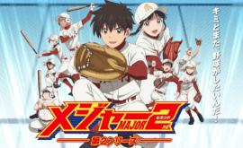 انمي ليك AnimeLek major-2nd-tv-2nd-season-19-الحلقة